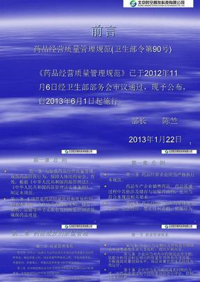 新版GSP培训2013(北京时空公司).ppt