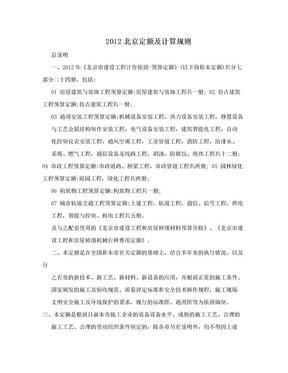 2012北京定额及计算规则.doc