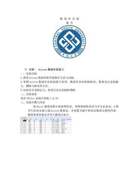 数据库实验报告.doc
