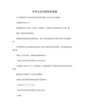 《水库大坝安全评价导则》SL258-2000.doc