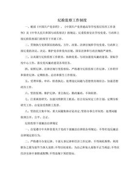 纪检监察工作制度.doc
