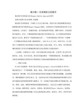 瑞吉欧·艾米利亚方法简介.doc