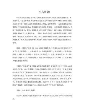 中共党史.doc
