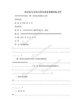 高层住宅无负压供水设备采购招标文件.doc