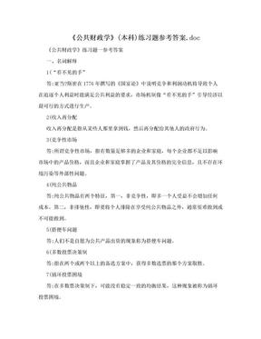 《公共财政学》(本科)练习题参考答案.doc.doc