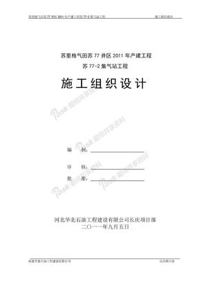 苏77-2集气站  施工组织设计.doc