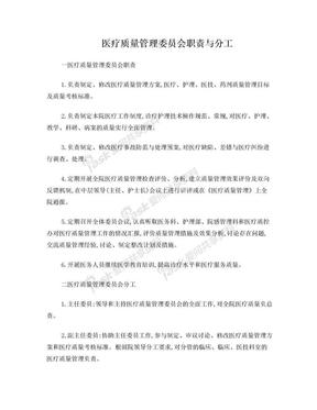 医院医疗质量管理委员会职责-;伦理委员会-药事管理委员会 (1).doc