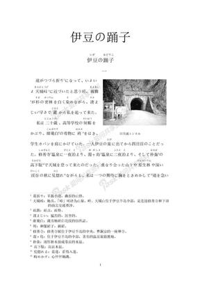 伊豆の踊り子2010.doc