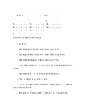 网络零售练习试卷(B)答案.doc