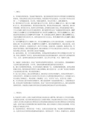 中国34个省未来发展趋势深度分析.doc