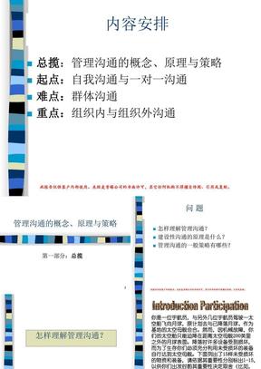25Mckinsey-咨询顾问必备宝典-沟通.ppt