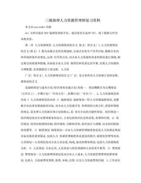 三级助理人力资源管理师复习资料.doc