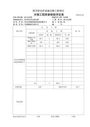 2、承台及系梁分部工程质量检验评定表.doc