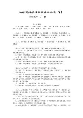 法律逻辑学练习题参考答案(1).doc