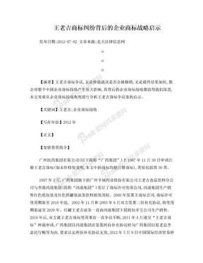 王老吉商标纠纷背后的企业商标战略启示.doc
