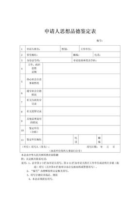 思想品德鉴定表.doc