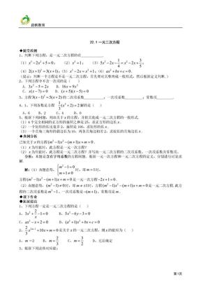 22.1一元二次方程.doc