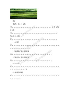 农产品营销策划方案.doc
