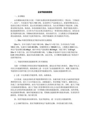 企业节能自查报告.docx