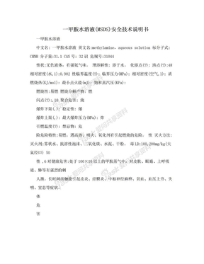 一甲胺水溶液(MSDS)安全技术说明书.doc