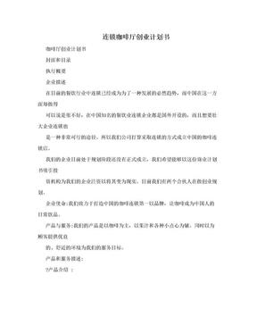 连锁咖啡厅创业计划书.doc