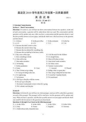2011上海市嘉定区高三一模英语卷.doc