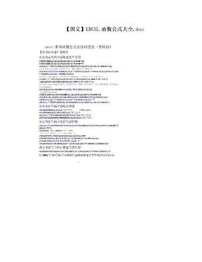 【图文】EXCEL函数公式大全.doc.doc