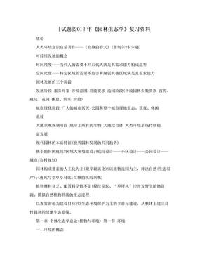 [试题]2013年《园林生态学》复习资料.doc