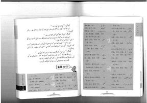 乌尔都语基础教程第五册240-292.pdf