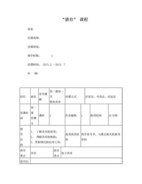 经济与政治常识教案.doc