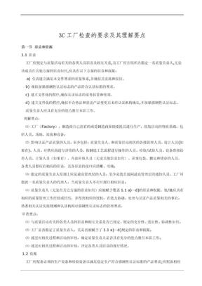 3C工廠檢查的要求及其理解要點.doc