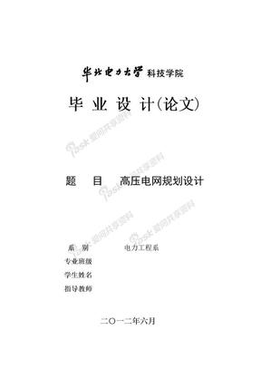 高压电网规划设计_毕业论文.doc