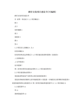 路灯安装项目建议书(可编辑).doc