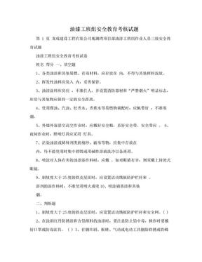 油漆工班组安全教育考核试题.doc