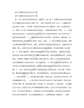 高中主题班会活动记录(共5篇)(精简版).doc