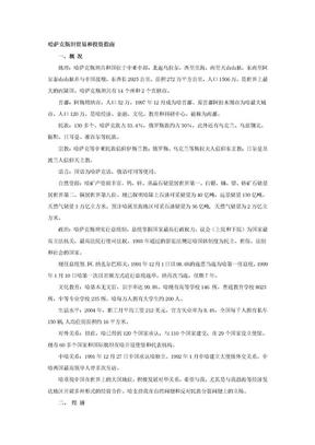 哈萨克斯坦贸易和投资指南.doc