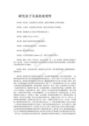曾仕强家庭教育讲座文稿.doc