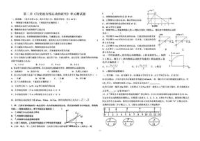高一物理必修1第二章单元测试题].doc
