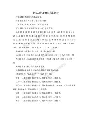 河洛玄机解释江东江西卦.doc