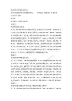 精神卫生护理学形考任务三-甘肃电大参考资料.docx