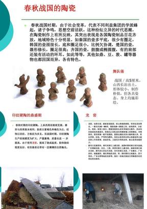 3--春秋战国的陶瓷.ppt