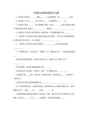 [讲稿]水浒传的相关习题.doc