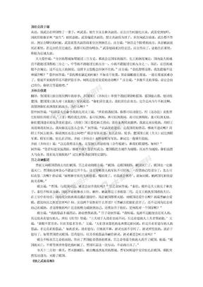 王力《古代汉语》文选翻译.doc