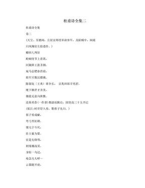 杜甫诗全集二.doc