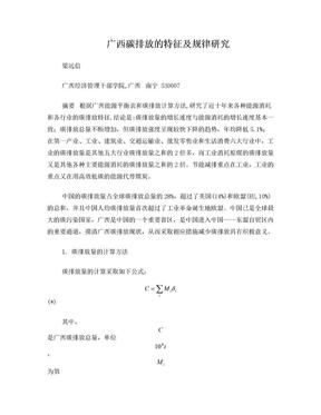 广西碳排放的特征及规律研究.doc