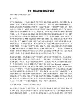 十年中国法律社会学的历史与反思.docx