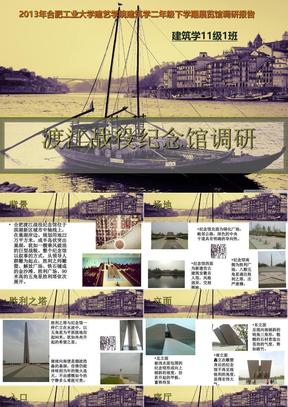 渡江战役纪念馆调研 2.ppt