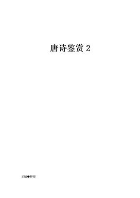 唐诗鉴赏2.doc