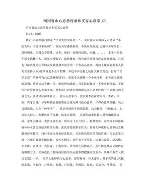 河南鲁山心意拳传承和买家心意拳_52.doc