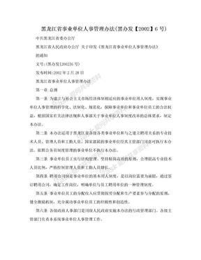 黑龙江省事业单位人事管理办法(黑办发【2002】6号).doc